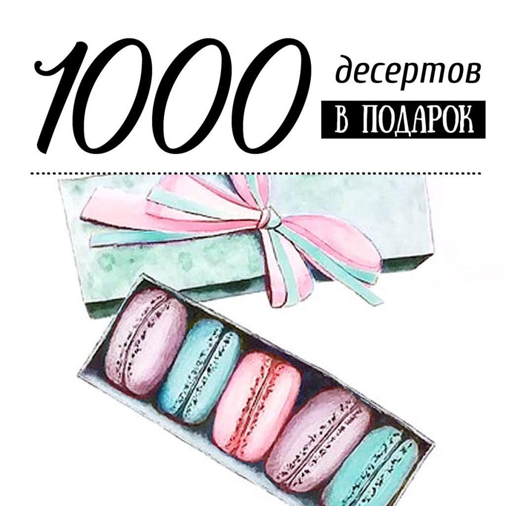 десерт в подарок