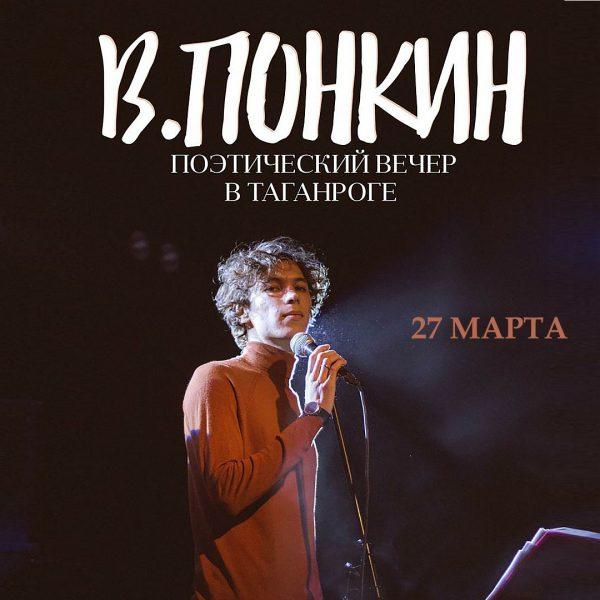 Поэтический вечер в Таганроге В.Понкин
