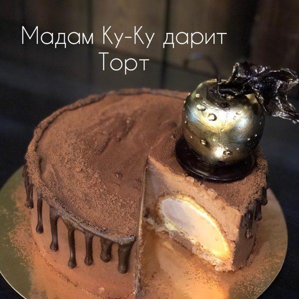 Трюфельный Торт бесплатно розыгрыш кафе мадам куку