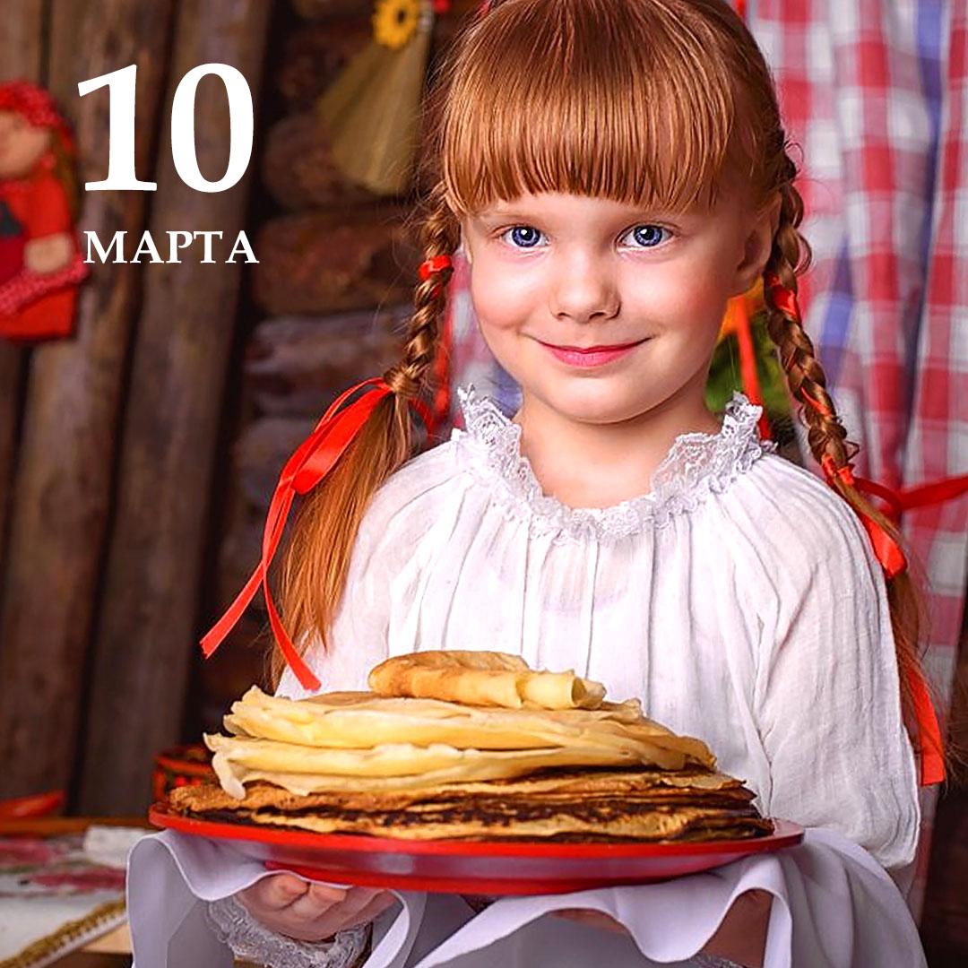 масленица 10 марта детский проказник